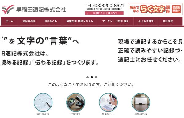 早稲田速記株式会社_キャプチャ画像