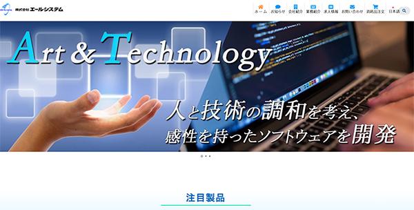 株式会社エールシステム公式ホームページ