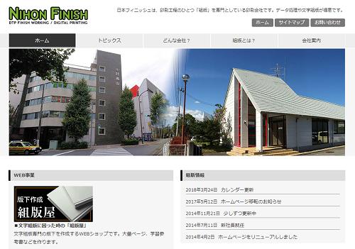 日本フィニッシュ_キャプチャ画像