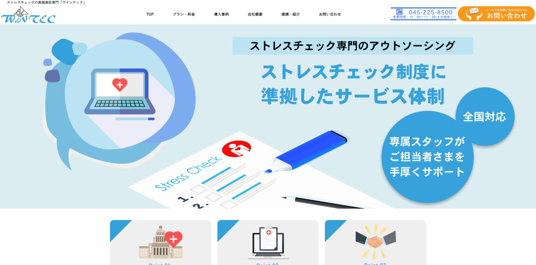 株式会社ウインテック公式ホームページ