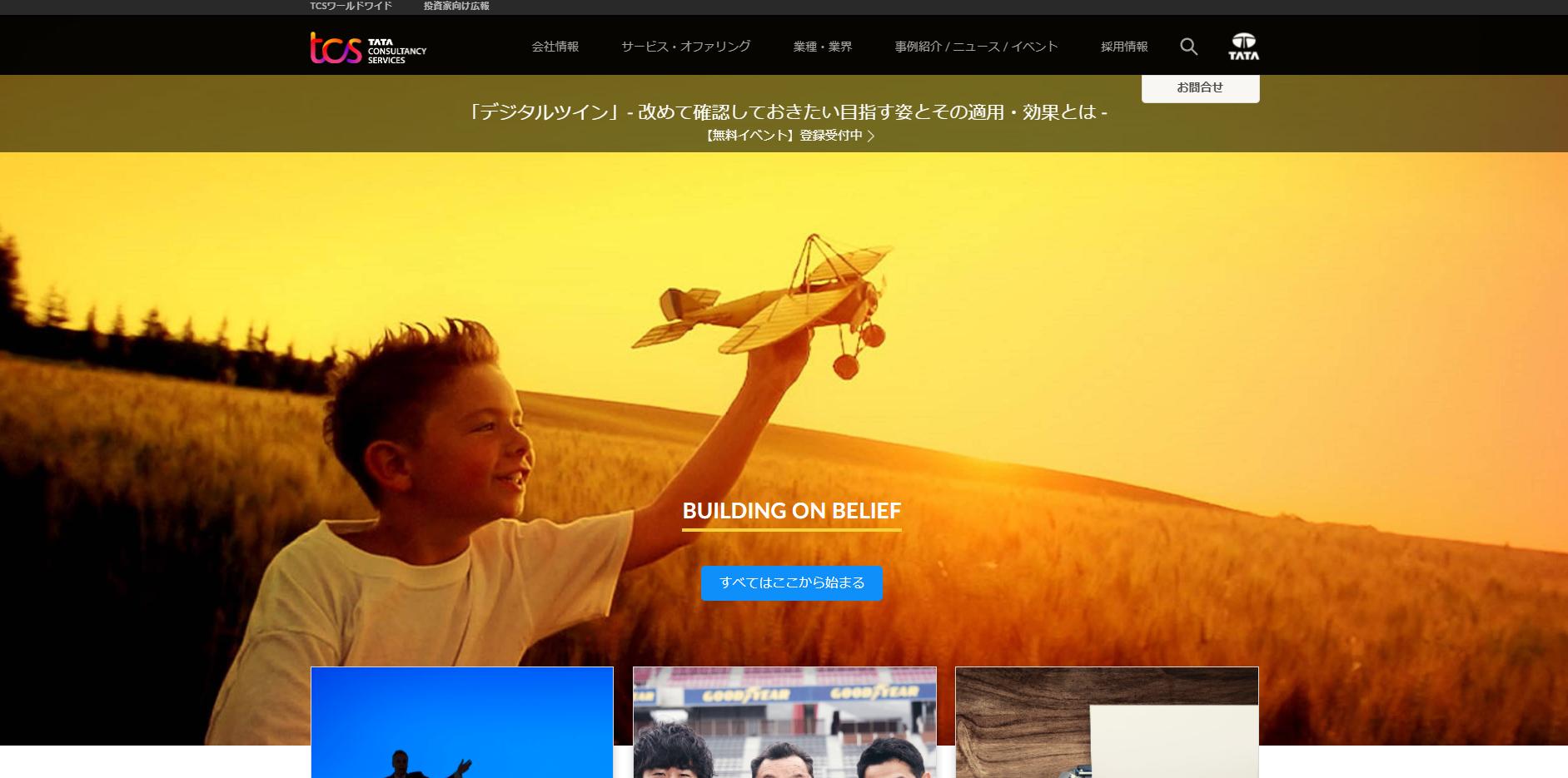 株式会社日本タタ・コンサルタンシー・サービシズ公式ホームページ